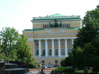 Александрийский драматический театр (Петербург)